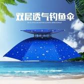 蒂利仕雙層防風釣魚傘帽 釣魚帽遮陽 頭戴雨傘 防曬 折疊 雨傘帽jy【全館免運】