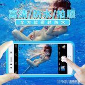 手機防水袋潛水套觸屏華為oppo/vivo通用蘋果手機防水殼游泳拍照 溫暖享家
