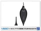 VSGO 威高 V-B03E Falcon-S 靈隼 戶外用 鷹嘴 羽型吹球 吹球 相機(VB03E,公司貨)