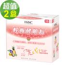 【永信HAC】輕梅酵順粉x2盒(30包/盒)