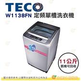 含拆箱定位+舊機回收 東元 TECO W1138FN 定頻 單槽 洗衣機 11kg 公司貨 塑封靜音馬達 瀑布循環式水流