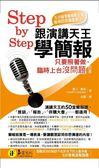 (二手書)Step by Step 跟演講天王學簡報