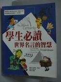 【書寶二手書T9/兒童文學_WFX】學生必讀世界名言的智慧(革新版)_金美熙