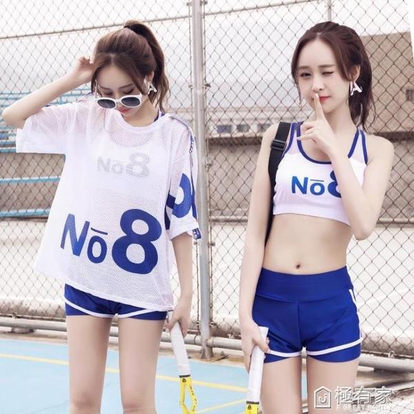 游泳衣女2021年新款時尚分體三件套保守遮肚子顯瘦韓版學生泡溫泉 極有家