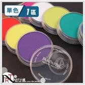 『ART小舖』美國 PanPastel 97色柔軟藝術家粉彩餅  單色自選 1區