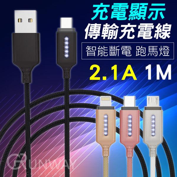 智能斷電 跑馬燈充電線 手機充電線 傳輸線 編織線 蘋果/安卓/TypeC 2.1A 鋅合金