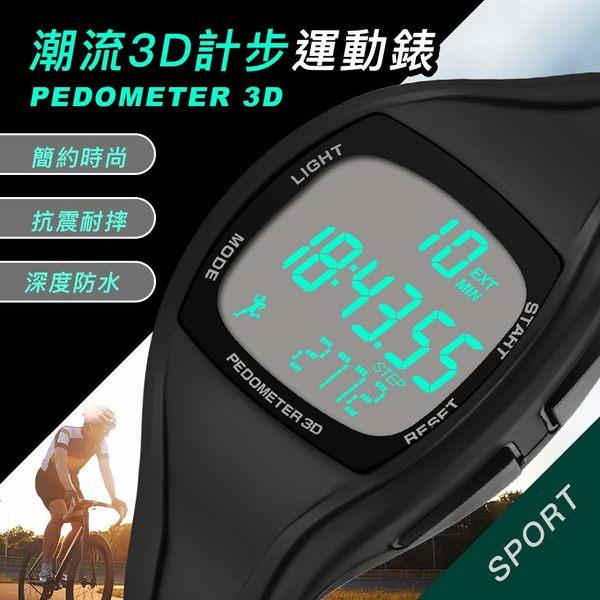 潮流3D計步運動錶【CB9105】電子錶 耐摔 堅固 抗震 50M深度防水
