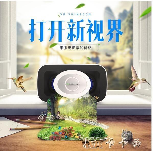 VR眼鏡3d智慧手機游戲虛擬現實rv眼睛4d一體機蘋果安卓手機專用 【中秋鉅惠】