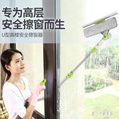 擦窗器 擦玻璃器家用雙面擦窗清洗高樓高層雙層刮刷洗搽窗戶清潔工具 CP3254【甜心小妮童裝】