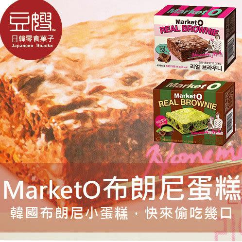韓國MarketO 布朗尼蛋糕(原味/抹茶)2入組