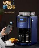 咖啡機 東菱咖啡機家用全自動美式滴漏式意式研磨豆一體機小型商用辦公室 魔法空間
