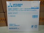現貨~《長宏》Mitsubishi原廠濾網【MJPR-18TXFT】適用機種 : MJ-E180VX . MJ-E175AF . MJ-EV210FJ~可刷卡~免運費~