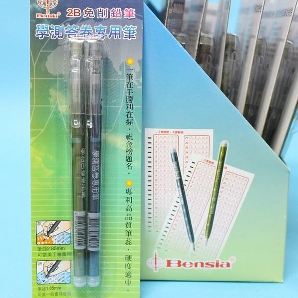 百能2B學測答卷筆 2B基測答卷專用筆 粗芯+細芯免削鉛筆/一盒24卡(一卡2支入){定20}