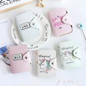 卡包-20卡位多卡位個性小卡包女卡片包韓國可愛日韓卡夾迷你卡通小清新 花間公主