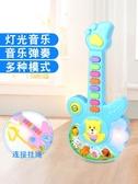 兒童仿真樂器 多功能按鍵卡通音樂吉他寶寶電子琴早教益智樂器兒童玩具0-1-3歲【快速出貨】WY