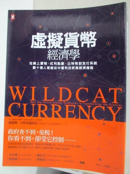 【書寶二手書T9/財經企管_E1U】虛擬貨幣經濟學_愛德華‧卡斯特羅諾瓦