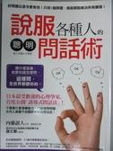 【書寶二手書T2/溝通_GBU】說服各種人的聰明問話術_內藤誼人