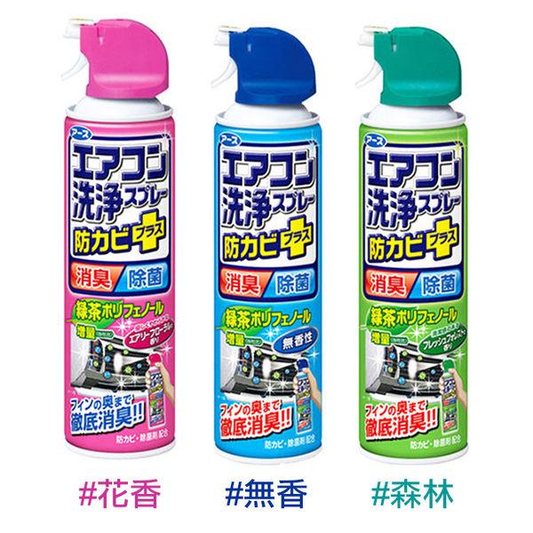 【興家安速】抗菌免水洗冷氣清洗劑 420ml (單入)