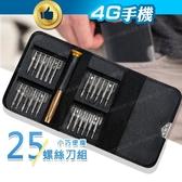 皮套款 25合一多功能磁力接頭螺絲刀組 工具組 螺絲起子組 手機電腦維修 拆機 3C維修【4G手機】