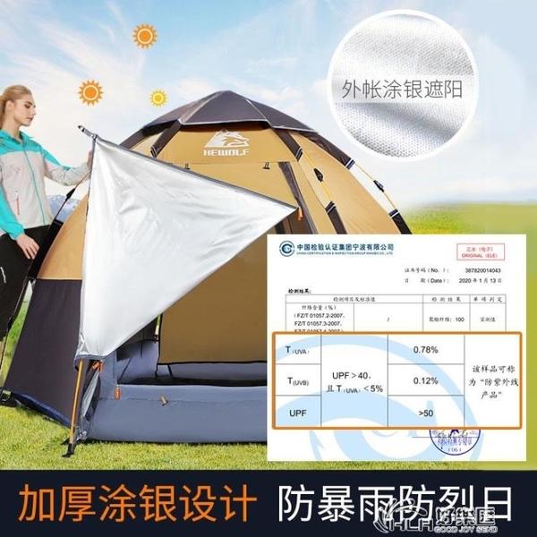 帳篷 帳篷戶外3-4人全自動防暴雨2人雙人加厚防雨露營裝備野外野營情侶 萬寶屋