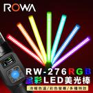 ROWA 樂華 RW-276 RGB 全彩 攝影美光棒 冰燈 18種特效模式 可調色溫亮度 內建鋰電池 攝影棒