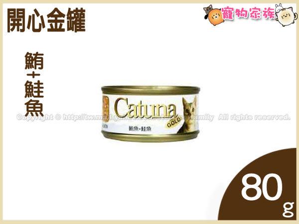 寵物家族*-Catuna開心金罐-鮪魚+鮭魚