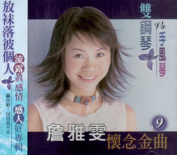 詹雅雯 雙鋼琴手風琴 懷念金曲 第9集 CD (音樂影片購)