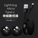 Joyroom Apple Lightning 8pin/Micro USB/Type-C 圓型伸縮充電線 手機線/傳輸線 隱藏式收納 快充扁線數據線