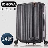 【JOHOYA禾雅】風花水月。24吋ABS PC拉鍊行李箱 【JT-1623-BH24】黑銀