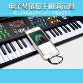 電子琴兒童初學61鍵帶麥克風早教音樂tz1615【歐爸生活館】