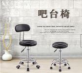 吧台椅吧台椅酒吧椅子旋轉升降靠背家用高腳凳圓凳子時尚創意美容凳轉椅 艾家 LX