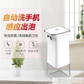 自動消毒液機自動感應泡沫洗手機智慧皂液器家用兒童感應洗手液機 韓慕精品