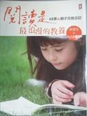 【書寶二手書T4/親子_QOH】閱讀是最浪漫的教養-AB寶的親子交換日記_李偉文/雙胞胎AB寶