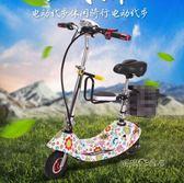 小海豚迷你型電動車女士可折疊小型成人電動滑板車電瓶代步車igo「時尚彩虹屋」