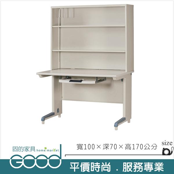 《固的家具GOOD》200-06-AO 學生書桌