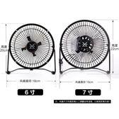 85折usb風扇6寸迷你風扇小電風扇靜音臺式隨身開學季