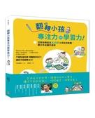 翻轉小孩專注力與學習力! 亞斯伯格症及ADHD小孩如何教養,聽日本名醫怎麼說
