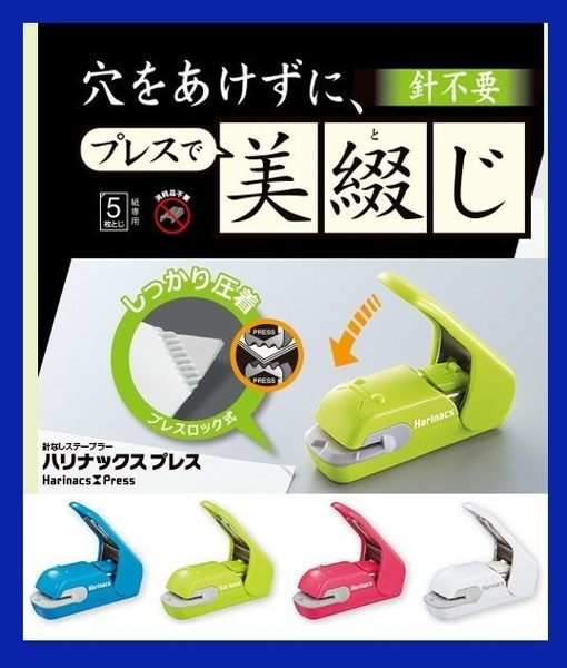 日本KOKUYO環保無針訂書機/釘書機 SLN-MPH105-可訂5張
