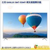 含運含基本安裝 台灣三洋 SANLUX SMT-55MF1 LED 背光 液晶電視 4K2K 顯示器 55吋 含視訊盒