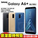 Samsung Galaxy A6+/A6 PLUS 贈原廠薄型背蓋+9H玻璃貼 6吋 4G/32G 智慧型手機 0利率 免運費