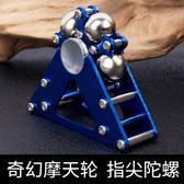 摩天輪指尖陀螺鋼珠減壓玩具療癒