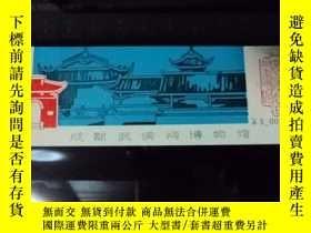 二手書博民逛書店成都武侯祠博物館罕見門票16946