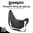 Lowepro Passport Sling 彈弓遊俠 黑【可刷卡】薪創數位