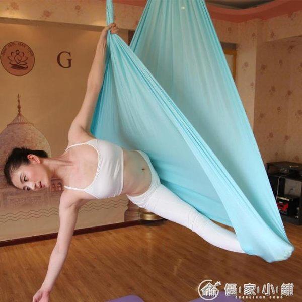 高空空中瑜伽吊床飛翔飛人瑜伽吊床吊繩瑜珈吊帶伸展帶彈力床  優家小鋪  YXS