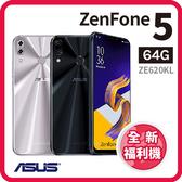 【全新福利品】ASUS ZENFONE5 64GB ZE620KL 贈玻璃貼、空壓殼