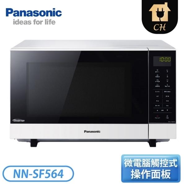 Panasonic 國際牌 27L 微電腦變頻微波爐 NN-SF564