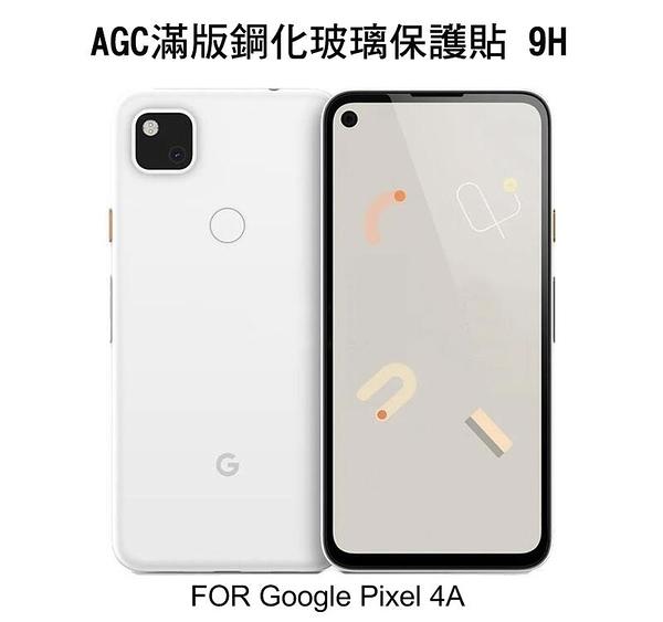 ~愛思摩比~Google Pixel 4A AGC CP+ 滿版鋼化玻璃保護貼 全膠貼合 真空電鍍