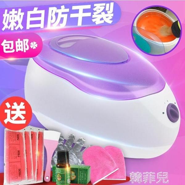 蠟療機 蠟療機手部手蠟機美容院專用巴拿芬大號儀融蠟機熱敷家用護理套裝 韓菲兒
