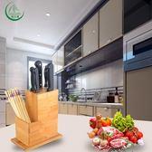 風沙渡放菜刀架子竹子刀架置物架組合廚房置刀座家用品創意多功能HRYC【紅人衣櫥】