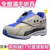 【小福部屋】日本 PLARAIL 新幹線E7 兒童運動鞋 跑步鞋 布鞋  鐵道王國 新幹線 灰色